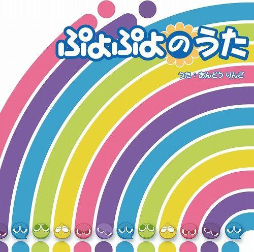 Puyo Puyo 7 Single Cover