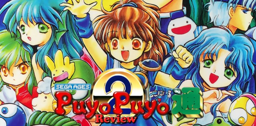 Review: Sega Ages Puyo Puyo 2 (Nintendo Switch)